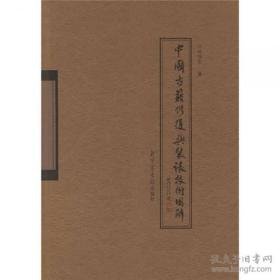 中国古籍修复与装裱技术图解(2003年一版一印)