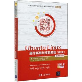 UbuntuLinux操作系统与实验教程(第2版微课视频版)/21世纪高等学校计算机类课程创