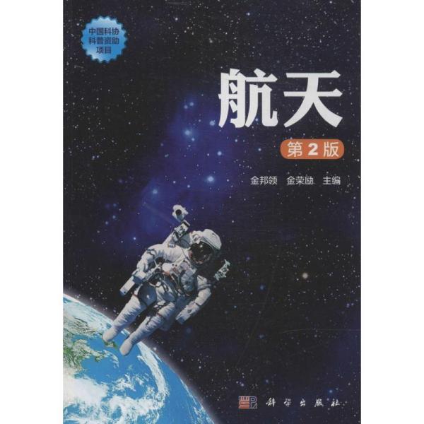 航天(第2版)