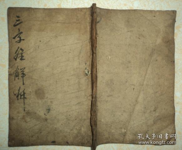 清代木刻、【增补三字经训蒙解析】、全一册