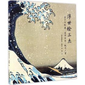 浮世绘三杰:喜多川歌麿、葛饰北斋、歌川广重