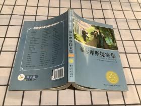 语文课程标准推荐经典名著必读·青少版(插图本) 经典名著--福尔摩斯探案集,