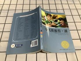 语文课程标准推荐经典名著必读:小飞侠彼得·潘 (青少版)