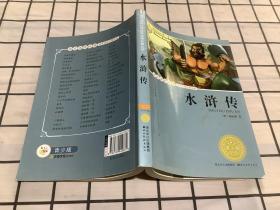 语文课程标准推荐经典名著必读 :水浒传(青少版),