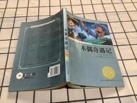 语文课程标准推荐经典名著必读/青少版--木偶奇遇记