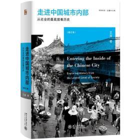 走中国城市内部:从社会的层看历史 中国历史 王笛