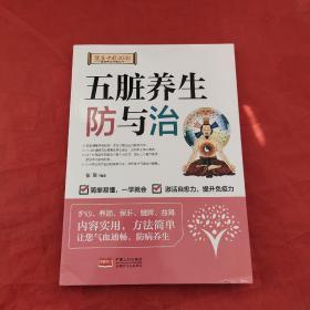 五脏养生防与治/健康中国2030家庭养生保健丛书