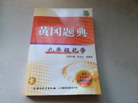 黄冈题典(九年级化学)