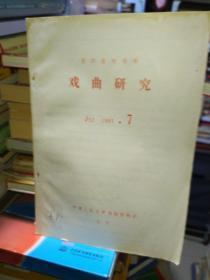 戏曲研究(复印报刊资料)1981年第7期