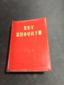 黑龙江常用中草药手册