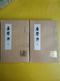【唐馨詩】(上下編)內頁干凈  印量6800  1982年 一版一印作者:  任半塘 出版社:  上海古籍出版社 年代: 1982 裝幀:  平裝  H1--2