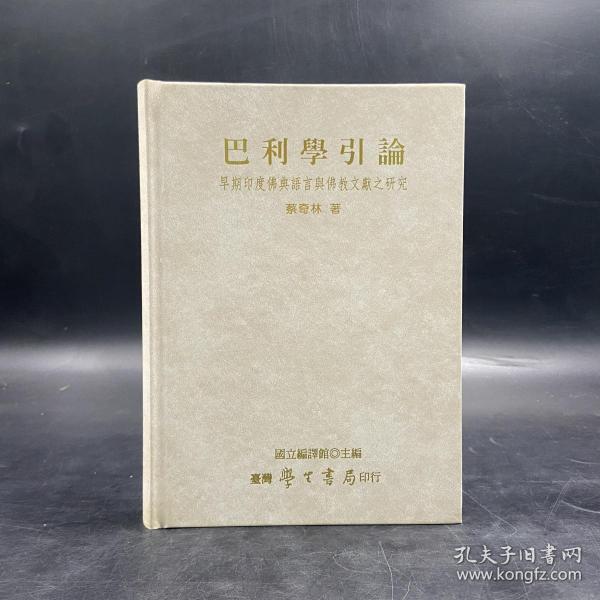 台湾学生书局版 蔡奇林《巴利學引論》(精装)