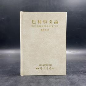 台湾学生书局版 蔡奇林《巴利学引论》(精装)