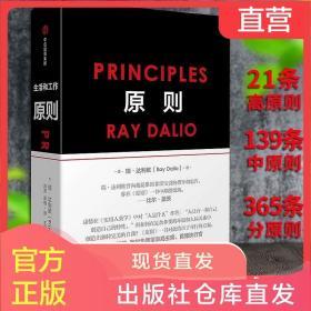 原则精装原则中文版正版教你社会的基本原则和生存比尔盖茨推荐书