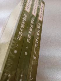 张籍集系年校注(全三册):中国古典文学基本丛书