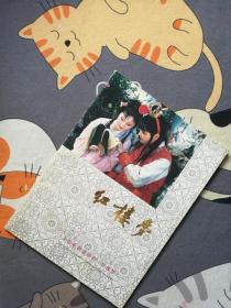 87版 红楼电视剧导演 王扶林 签名 赠本 红楼梦画册
