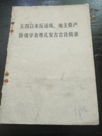 五四以来反动派、地主资产阶级学者尊孔复古言论辑录