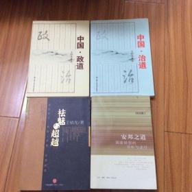 王绍光文集4册合售-安邦之道:国家转型的目标和途径、祛魅与超越、中国政道、中国治道