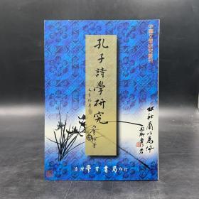 台湾学生书局版  文幸福《孔子诗学研究》