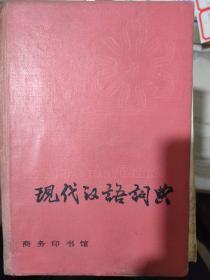 《 现代汉语词典 》