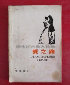 屠格涅夫散文诗集:爱之路