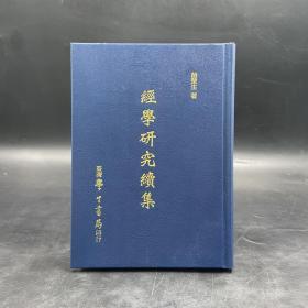 台湾学生书局版  胡楚生《经学研究续集》(精装)