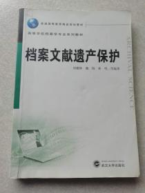 档案文献遗产保护