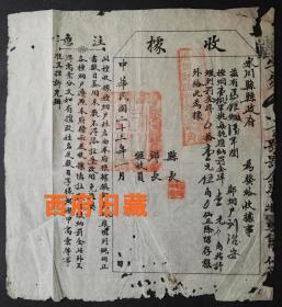 民国23年,重庆永川县对种植烟草户收取罚金的收据,少见史料