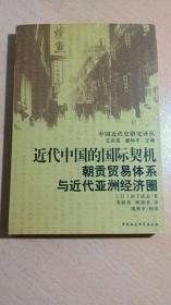 近代中国的国际契机:朝贡贸易体系与近代亚洲经济圈