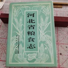河北省粮食志(1994年一版一印,只印4千册,史料研究价值)