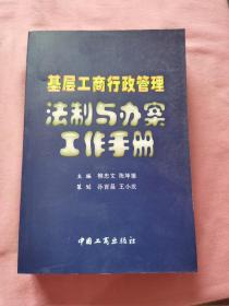 基层工商行政管理法制与办案工作手册