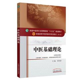 中医基础理论——十三五规划 郑洪新 9787513234351