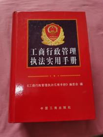 工商行政管理执法实用手册