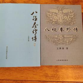八极拳珍传一,二册