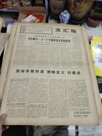 文革报纸:《文汇报》1969年5月19日