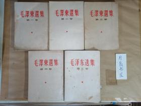 毛泽东选集【全五卷】