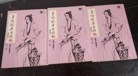 古龙小说专辑《多情剑客无情剑》全三册 桂冠版