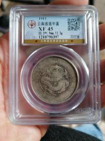 云南半圆龙盒子币45分