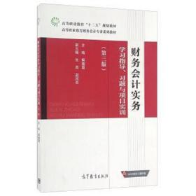财务会计实务学习指导、习题与项目实训(第3版)