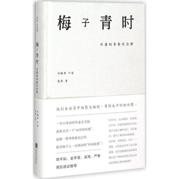 梅子青时:外婆的青春纪念册