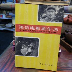 梁信电影剧作选    上海文艺出版社1980年一版一印