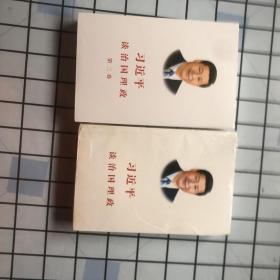 习近平谈治国理政·第一卷,第二卷(两本合售)