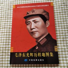 毛泽东光辉历程地图集