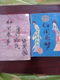 古典小说买一送一。红闺春梦。清)竹秋氏著。岳麓书社。送同名中国书店影印文艺出版社一九三六年版八十回。