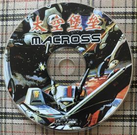 电脑游戏:太空堡垒(1CD-ROM)私藏无盒