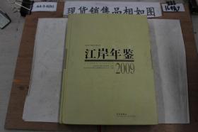 江汉年鉴2009