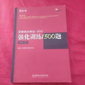 2017思想政治理论强化训练1500题
