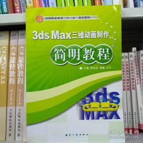 简明教程:3ds max三维动画制作简明教程