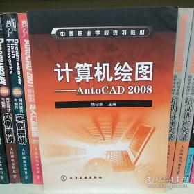 中等职业学校规划教材·计算机绘图:AutoCAD 2008
