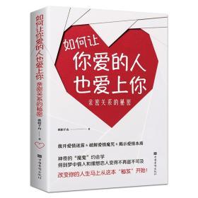 【正版】如何让你爱的人也爱上你:亲密关系的秘密